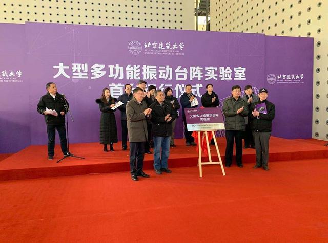 2020年或将建成世界之最!北京大型多功能振动台阵实验室揭牌
