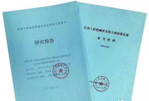 《中国-巴西工程机械标准比对及中国标准应用和推广研究》通过验收