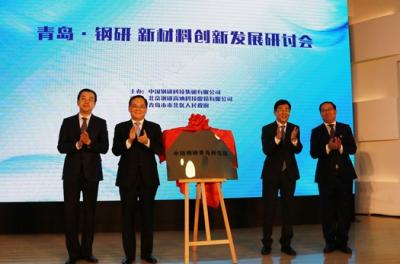 中国钢研青岛研究院正式揭牌 建设提供强大的新材料基础支撑