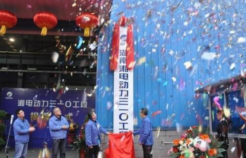 湖南湘电动力310工段正式成立 主产3MW以上风机