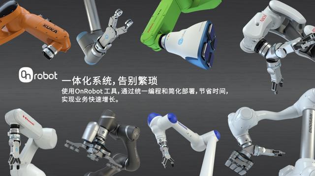 OnRobot利用EOAT发挥协作应用的无限可能