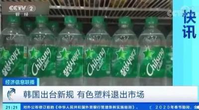 韩国出台新规:有色塑料退出市场最高可罚10亿韩元
