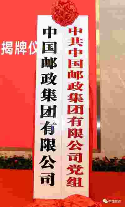 中国邮政集团正式揭牌成立!注册资本1376亿元设董事会
