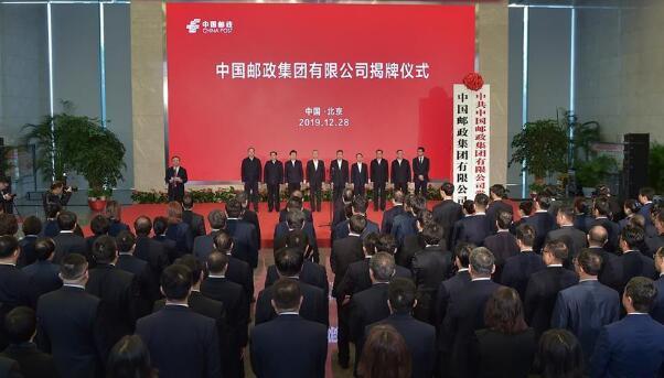中国邮政集团有限公司改制更名成立 完成央企改革号召