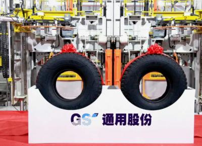 又一里程碑!通用股份智能轮胎工厂首胎下线预计年销售收20.7亿