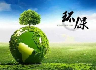 环保产业进入政策深耕时代 行业总产值将突破2万亿
