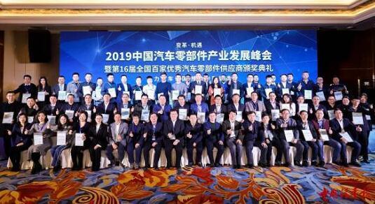 2019中国汽车零部件产业发展峰会在江西开幕