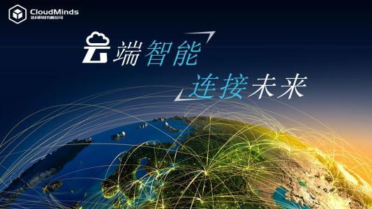 达闼科技云端智能机器人与泰国与True Digital Group实现合作