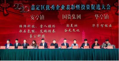 上海嘉定集中签约98个项目,340亿元布局集成电路等新兴产业