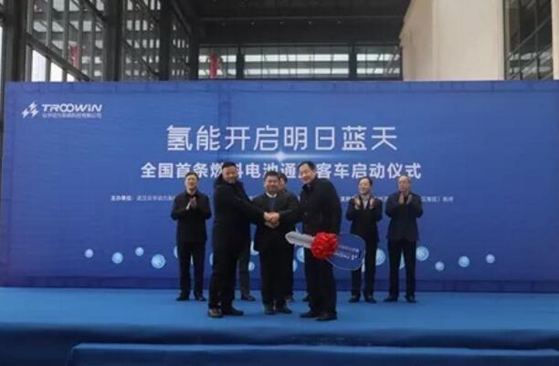 全国首批氢燃料电池通勤客车交付 武汉氢燃料电池技术名列前茅