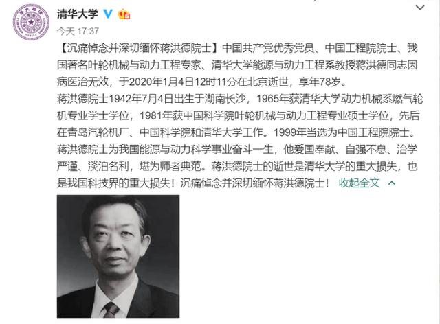 蒋洪德院士逝世:系叶轮机械与动力工程专家 清华官微确认