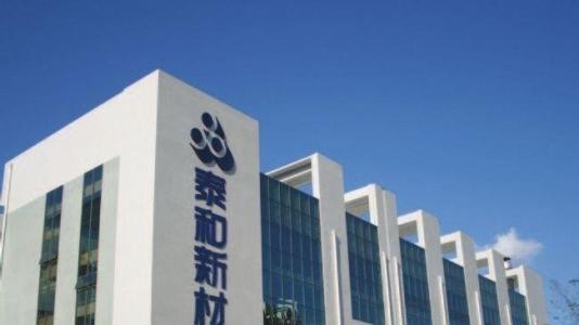 泰和新材宁夏宁东首条纺丝线试车成功 拟重组股价谋划上市