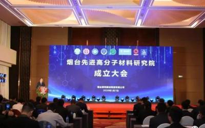 烟台先进高分子材料研究院成立 总投资4.5亿元助推新材料行业发展