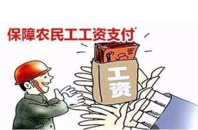 """农民工工资条例:聚焦工程建设领域治理欠薪""""无死角"""""""