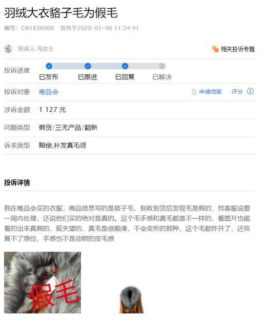 唯品会卖假货实锤了:北京消协确认唯品会售假羊毛衫