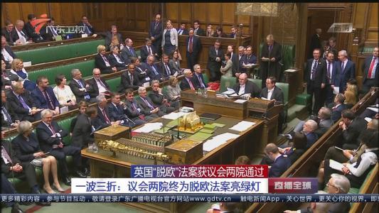 """英国""""脱欧"""":议会下院三读通过""""脱欧""""协议"""