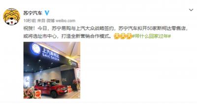 上海大众与苏宁易购战略签约,将联合打造50家斯柯达新零售门店