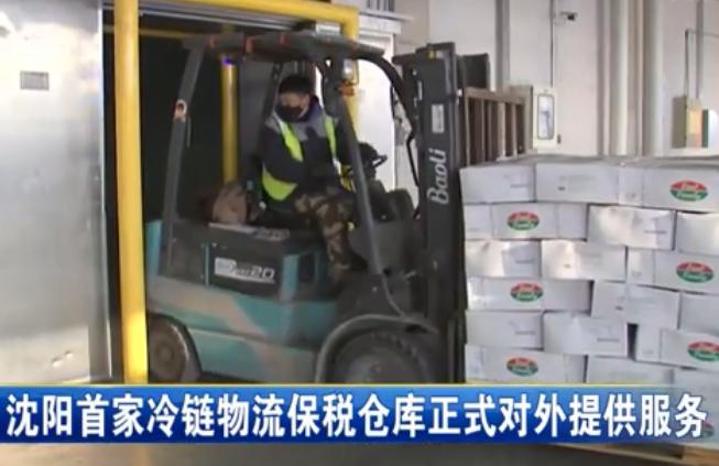 沈阳首家冷链物流保税仓库正式对外提供服务