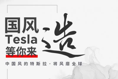 特斯拉将在中国设立设计研发中心,利好不断股价破500美元大关