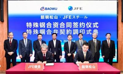 中国宝武携手日本JFE建合资公司 积极开拓全球特钢市场