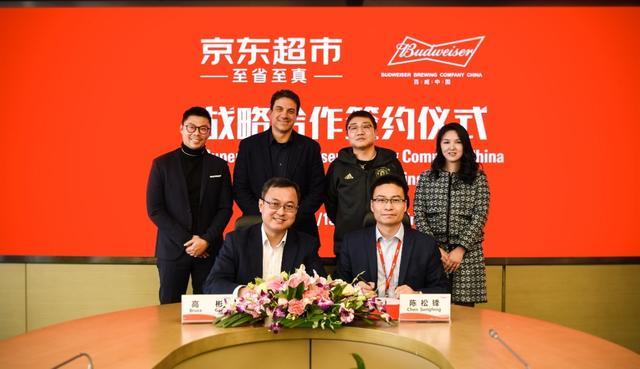 京东与百威中国战略签约 为京东客户打造专属反向定制产品
