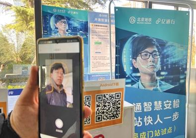 北京地铁将试点刷脸安检 专家提醒个人隐私保护