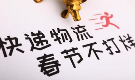 """春节""""剁手""""需谨慎 部分快递需加服务费"""