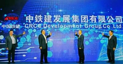 中国铁建成立中铁建发展集团有限公司,聚焦新产业发展