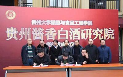 贵州白酒产业2019年产值1131亿元,成立贵州酱香白酒研究院