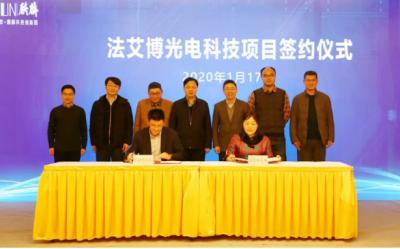 法艾博光电科技项目签约,提供专业化的系统解决方案