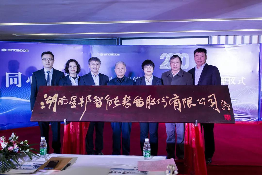 星邦股份改造制完成 湖南星邦智能装备股份有限公司正式揭牌