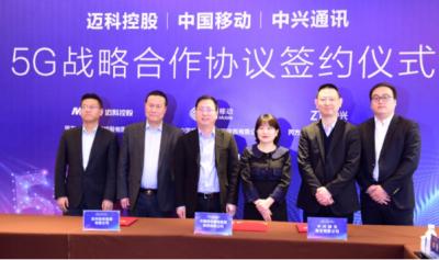 中兴通讯与陕西移动及迈科控股战略合作,打造5G行业应用示范