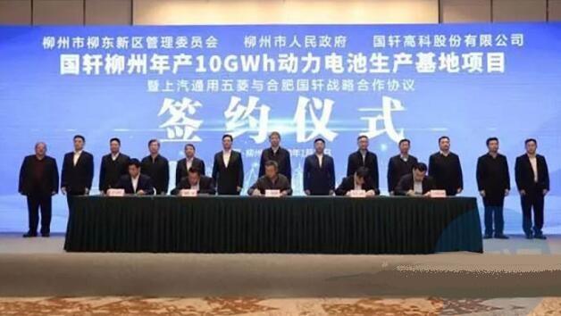 国轩高科10GWh动力电池基地落户柳州