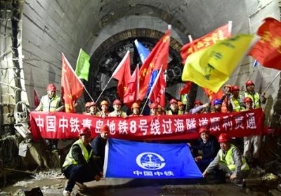 """中国中铁国内最长过海地铁隧道宣布贯通 创造""""青岛速度"""""""