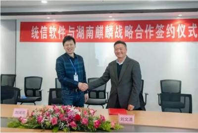统信软件与湖南麒麟战略合作,推进统一操作系统创新生态发展