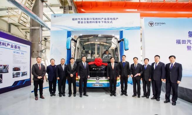 福田汽车张家口氢燃料产业基地投产!首台氢燃料客车下线!