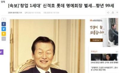"""乐天创始人去世:辛格浩享年99岁曾因""""萨德""""惹怒中国"""
