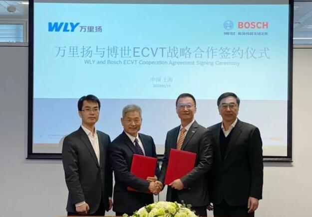 万里扬与博世签署ECVT合作 推动新能源汽车电驱化应用