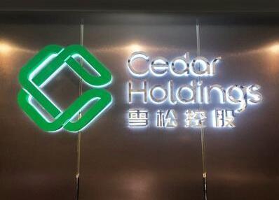 聚焦达沃斯:雪松控股并购全球钢铁贸易巨头斯坦科