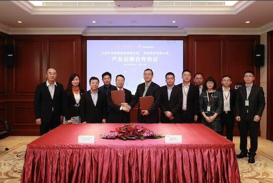 万达与华为联手 率先推动5G商业场景应用