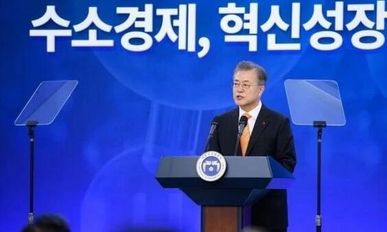 韩国颁布全球首个《促进氢经济和氢安全管理法》