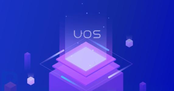 UOS 官网正式上线:国产统一操作系统 可完美替代Windows