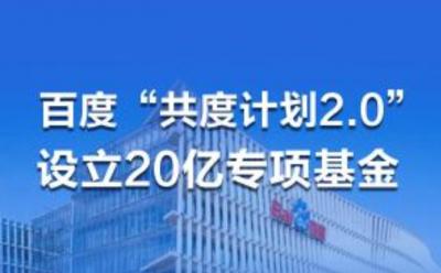 """百度肺炎疫情""""共度计划2.0""""发布:20亿专项基金+不同行业扶植细则"""