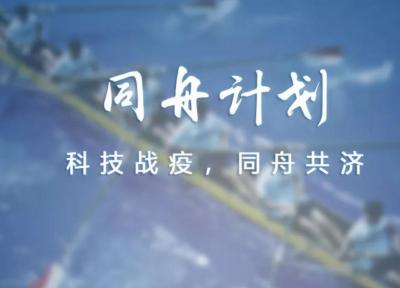浪潮云同舟计划发布,助力中小企业共建科技生态圈