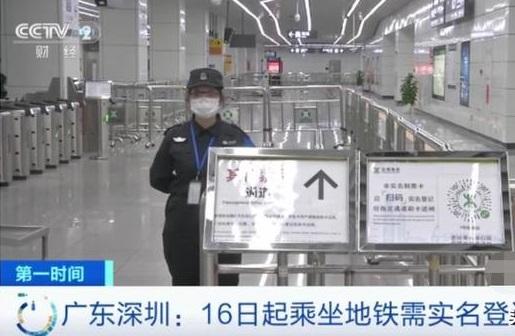 深圳地铁实名乘车,助力企业复工还有哪些招?