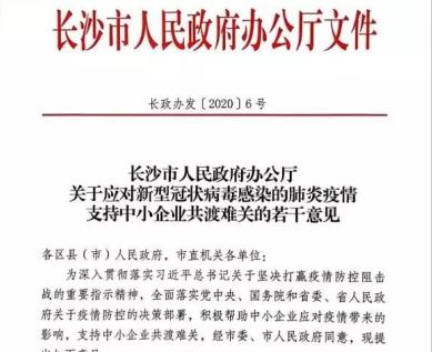长沙市政府出台20条举措,支持中小企业共渡难关!