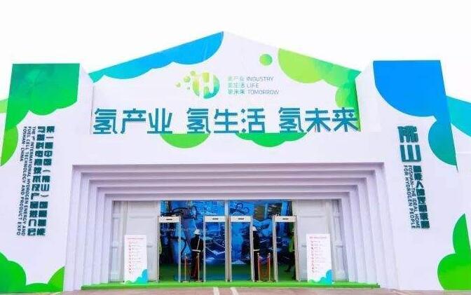 佛山发布氢能产业发展规划 总体产值将突破1500亿