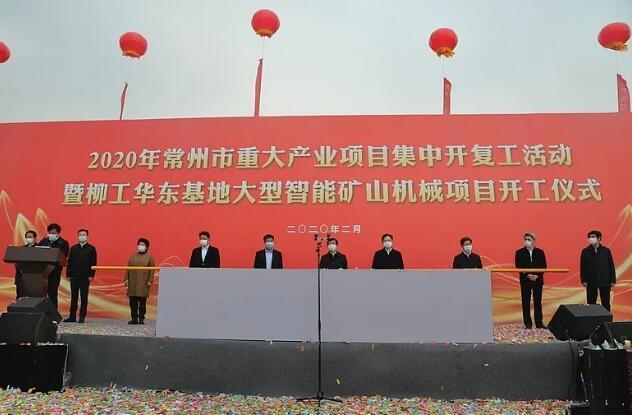 柳工华东基地大型智能矿山机械项目举行开工仪式