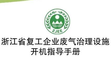 浙江省复工企业废气治理设施开机指导手册 助力企业复工复产