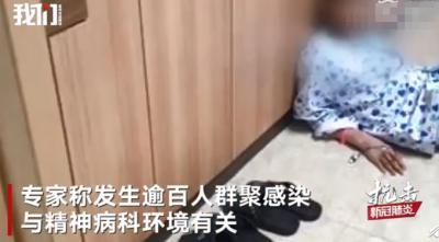 韩专家回应精神科几乎全员确诊:已出现死亡 为何常年门窗紧闭?